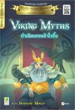 VIKING MYTHS กำเนิดเทพเจ้าไวกิ้ง