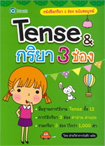 Tense & กริยา 3 ช่อง