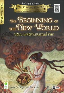 THE BEGINNING OF THE NEW WORLD ปฐมบทแห่งตำนานเทพเจ้ากรีก