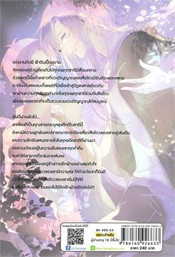 เพียงรักข้ามภพ เล่ม 2 (เล่มจบ)