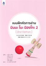 แบบฝึกหัดการอ่าน มินนะ โนะ นิฮงโกะ 2 [2nd Edition]
