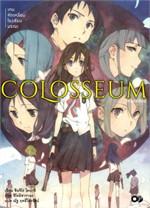 COLOSSEUM เกมหักเหลี่ยมโรงเรียนมรณะ เล่ม 1 (ฉบับนิยาย)