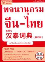 พจนานุกรมจีน-ไทย (ฉบับสมัยใหม่)