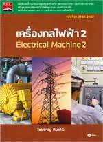 เครื่องกลไฟฟ้า 2 Electrical Machine 2