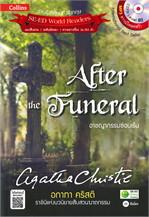 Affer the Funeral อาชญากรรมซ่อนเร้น