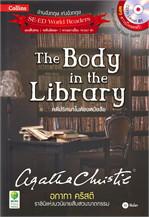 The Body in the Library คดีปริศนาในห้องหนังสือ