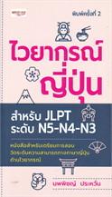 ไวยากรณ์ญี่ปุ่น สำหรับ JLPT ระดับ N5-N4-N3