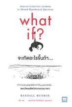 what if? จะเกิดอะไรขึ้นถ้า...