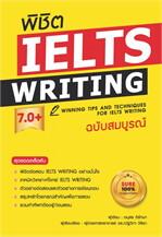 พิชิต IELTS Writing 7.0+ ฉบับสมบูรณ์