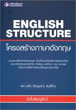 ENGLISH STRUCTURE โครงสร้างภาษาอังกฤษ