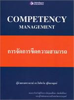 Competency Management การจัดการขีดความสามารถ