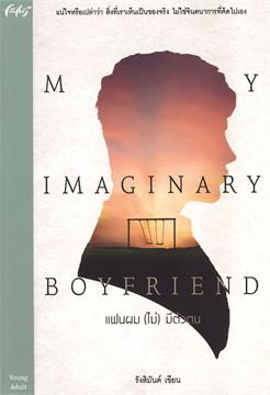 My Imagimary Boyfriend แฟนผม (ไม่) มีตัวตน