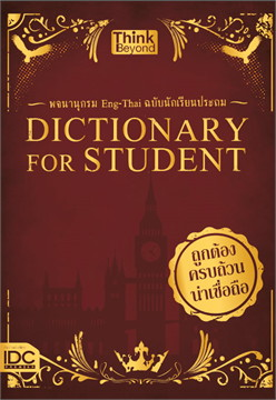 Dictionary for Students พจนานุกรม Eng-Thai ฉบับนักเรียน