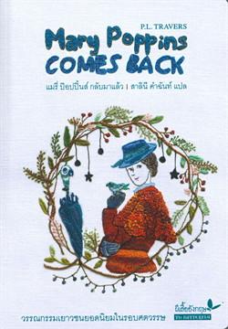 แมรี่ ป๊อปปิ้นส์ กลับมาแล้ว : Mary Poppins Comes Back
