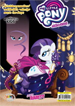 MY LITTLE PONY COMIC MICRO-SERIES 3 RARITY
