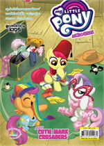 MY LITTLE PONY COMIC MICRO-SERIES 7 CUTIE MARK CRUSADERS