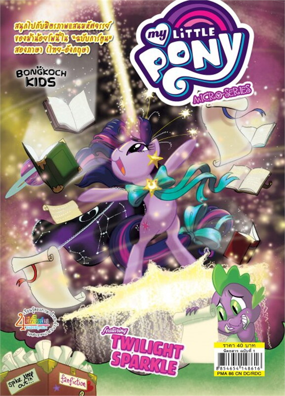 MY LITTLE PONY COMIC MICRO-SERIES 1 TWILIGHT SPARKLE