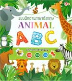 แบบฝึกอ่านภาษาอังกฤษ ANIMAL A B C