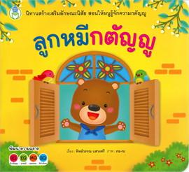 ลูกหมีกตัญญู : ชุด สร้างเสริมลักษณะนิสัย
