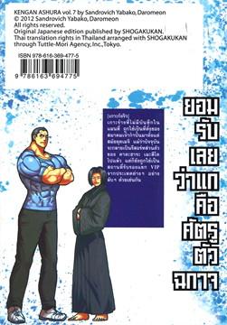กำปั้นอสูรโทคิตะ เล่ม 7 (ฉบับการ์ตูน)