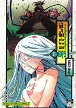 มุชิบุเกียว หน่วยพิฆาตแมลงอสูร ภาคตั้งค่ายอสูรอาตมัน!! เล่ม 13 (ฉบับการ์ตูน)