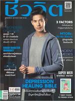 ชีวจิต ฉบับที่ 499 (16 กรกฎาคม 2562 เวียร์ ศุกลวัฒน์)