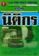 คู่มือเตรียมสอบ นิติกร สำนักงานคณะกรรมการสิทธิมนุษยชนแห่งชาติ