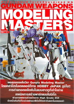 GUNDAM WEAPONS MODELING MASTERS