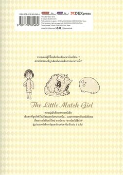 สาวน้อยไม้ขีดไฟ เล่ม 3 (ฉบับการ์ตูน)