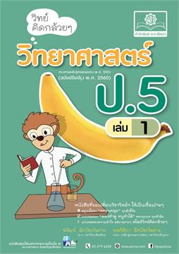วิทย์คิดกล้วยๆ วิทยาศาสตร์ ป.5 เล่ม 1