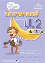 วิทย์คิดกล้วยๆ วิทยาศาสตร์ ป.2 เล่ม 1