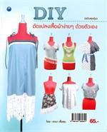 DIY ดัดแปลงเสื้อผ้าง่ายๆ ด้วยตัวเอง (ฉบับสุดคุ้ม)