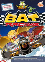 Dragon Village Bat Racing ซิ่งสายฟ้า เล่ม 1