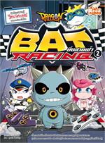 Dragon Village Bat Racing ซิ่งสายฟ้า เล่ม 2