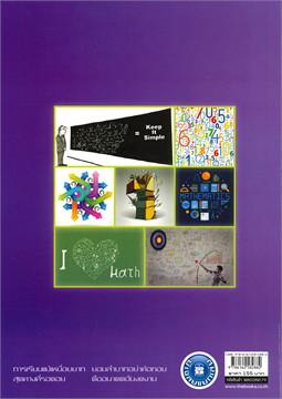 แบบฝึกหัดและประเมินผล คณิตศาสตร์ ม.4 เล่ม 1 (รายวิชาเพิ่มเติม)