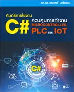 คัมภีร์การใช้งานภาษา C# : ควบคุมการทำงาน Microcontroller, PLC และ IoT
