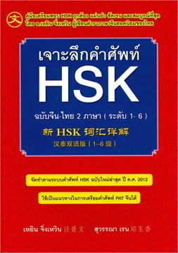 เจาะลึกคำศัพท์ HSK ฉบับจีน-ไทย 2 ภาษา (ระดับ 1-6)