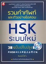 รวมคำศัพท์และตัวอย่างข้อสอบ HSK ระบบใหม่ ฉบับปรุบปรุง + CD-ROM ประกอบการศึกษา