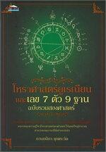 โหราศาสตร์ยูเรเนียน และเลข 7 ตัว 9 ฐาน ฉบับรวมสองศาสตร์