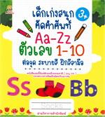 เด็กเก่งสนุกคัดคำศัพท์ Aa-Zz ตัวเลข 1-10 ต่อจุด ระบายสี ฝึกลีลามือ