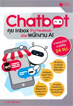 Chatbot คุย Inbox ร้าน Facebook ด้วยพนักงาน AI