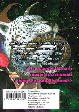 โทโมดาจิ เกมมิตรภาพ เล่ม 13 (ฉบับการ์ตูน)