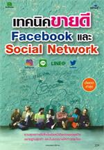 เทคนิคขายดี Facebook และ Social Network