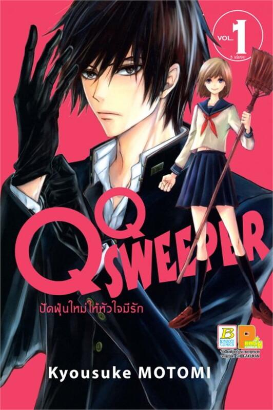 QQ SWEEPER ปัดฝุ่นใหม่ให้หัวใจมีรัก เล่ม 1