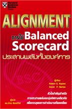 Alignment การใช้ Balanced Scorecard ประสานพลังทั้งองค์การ