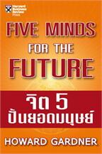 จิต 5 ปั้นยอดมนุษย์