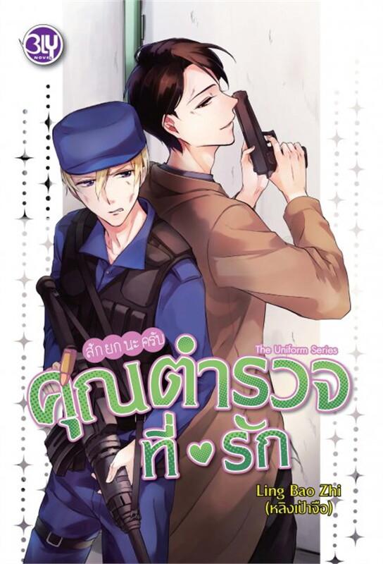 The Uniform Series สักยกนะครับ คุณตำรวจที่รัก