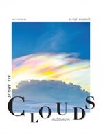All about Clouds เล่มนี้มีเมฆมาก