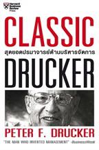 Classic Drucker สุดยอดปรมาจารย์ด้านบริหารจัดการ