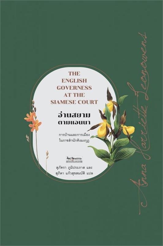 อ่านสยามตามแอนนา การบ้านและการเมืองในราชสำนักคิงมงกุฎ (The English Governess at the Siamese Court)